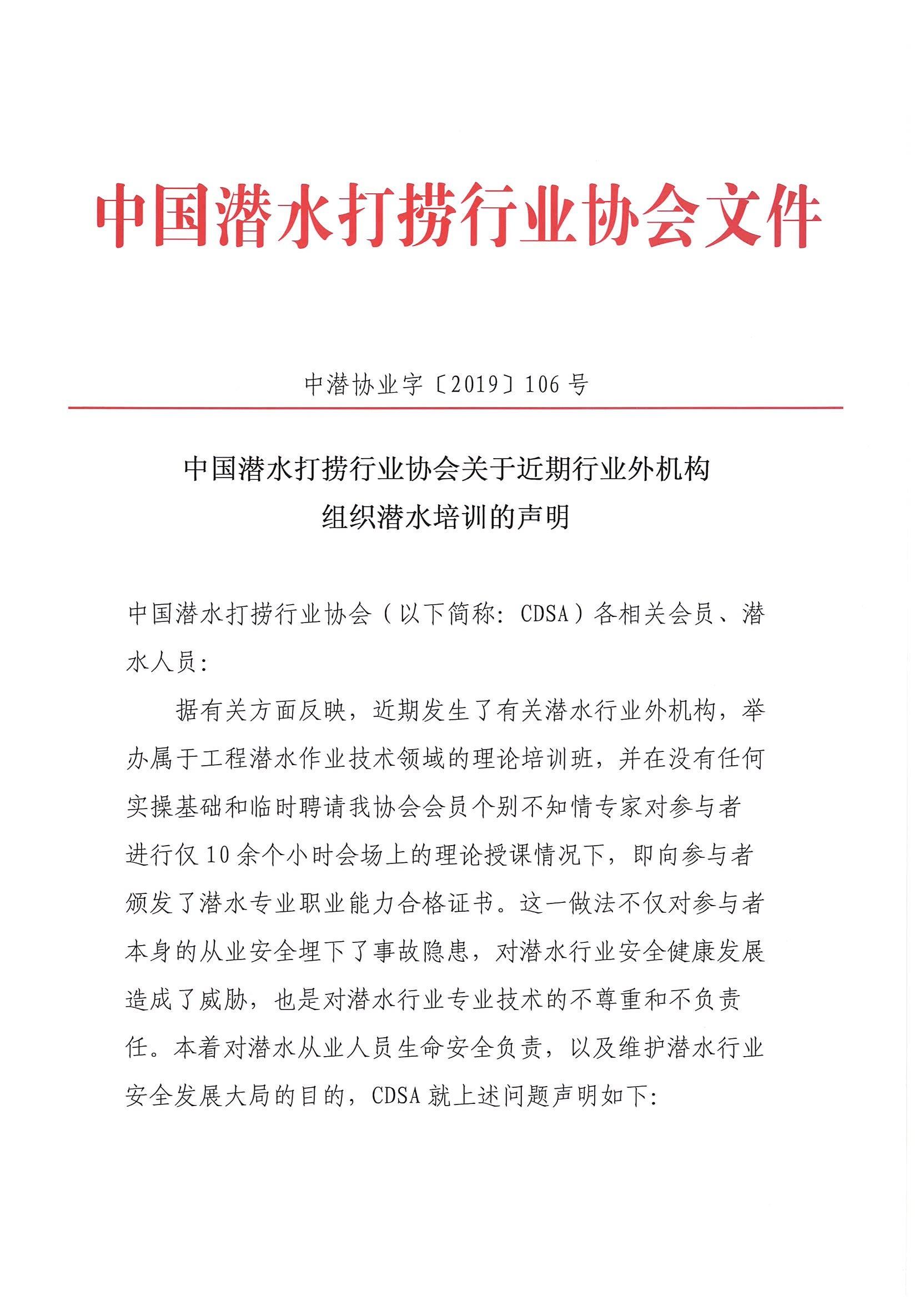 中国潜水打捞行业协会-关于近期行...